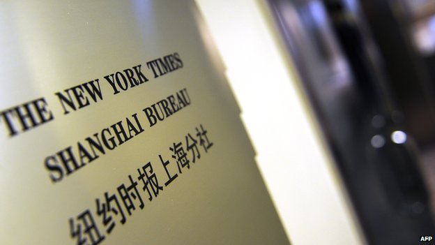 File photo: Plaque on the wall outside the New York Times office, Shanghai (2012)