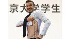 David Beckham shows a tattoo