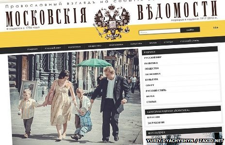 Front page of Russian website showing the Sadovyy family