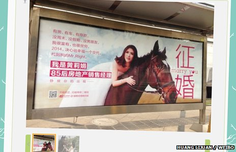 Billboard poster of Huang Lijuan on a horse wearing a wedding dress