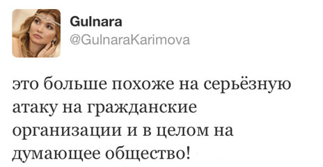 Karimova tweet: It's more like a serious attack on civil organisations and on thinking society as a whole
