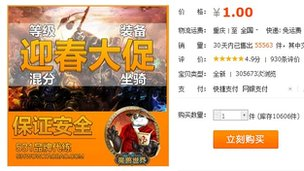 Gaming item for sale on Taobao