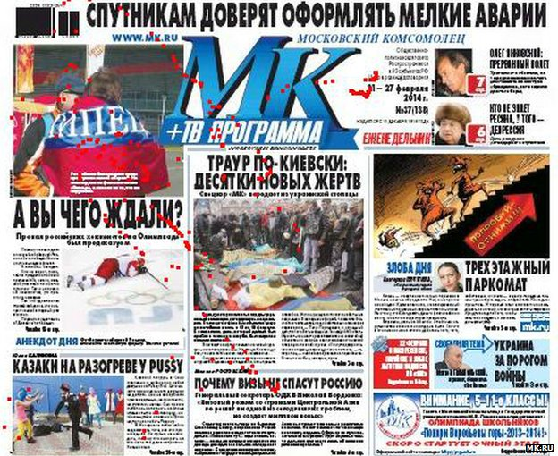 The front page of the electronic version of the Moskovskiy Komsomolets newspaper