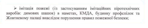 TRANSLATION: Imitate a fire using simulated pyrotechnic devices (smoke bombs) in tents, the Kiev city state administration, the Trade Unions Building and Zhovtnevyy Palace in a violation of fire safety rules.