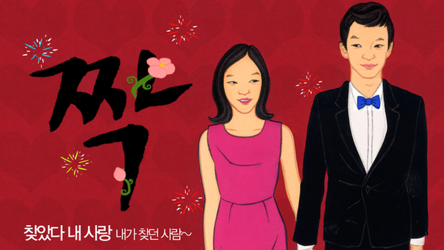 A cartoon of a couple taken from the website of the South Korean reality tv show, Jjak