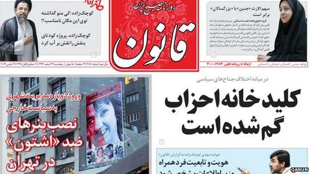 From page of Iranian Qanun newspaper