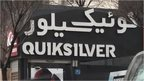Quiksilver shop sign in Tehran
