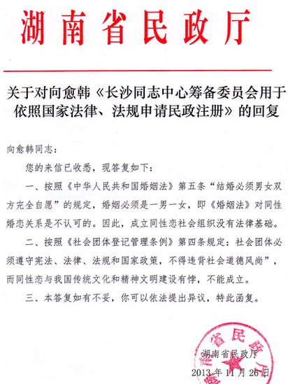 A copy of Hunan government's reply to Xiang Xiaohan which said homosexuality has no place in traditional Chinese culture