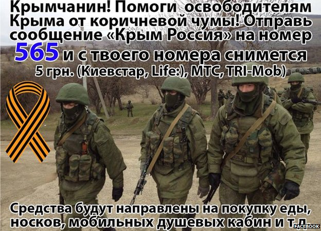 Fake appeal poster calls on Russians to donate money