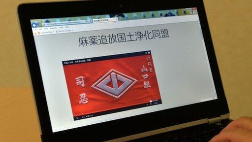 Laptop browsing Yamaguchi-gumi website