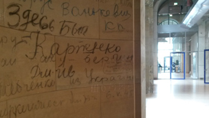 Russian soldiers' graffiti in Berlin