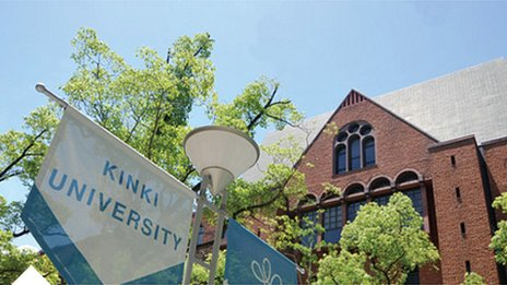 The Kinki University website