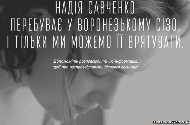 "Screenshot of Ukrainian website dedicated to the ""injustice"" of Ukrainian air force pilot Nadiya Savchenko's capture by Russia"