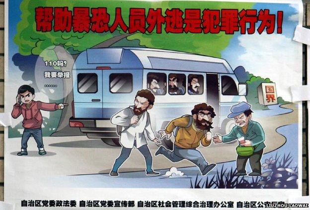 Chinese anti-terrorism poster
