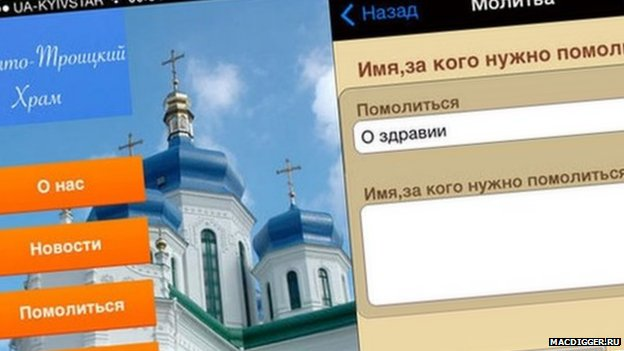 Ukrainian church app