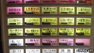 Japanese menu machine
