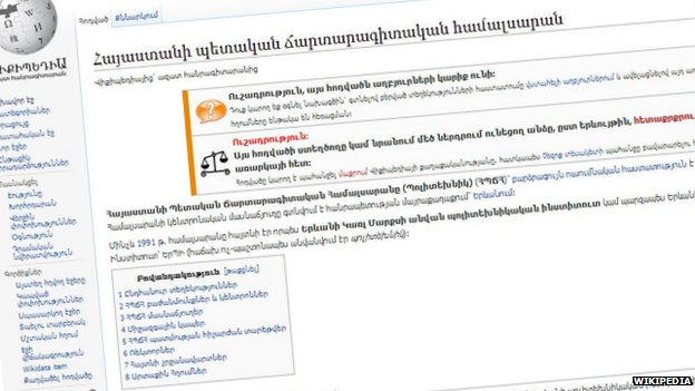 Wikipedia page in Armenian