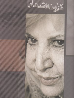 Selected Poems by Simin Behbahani
