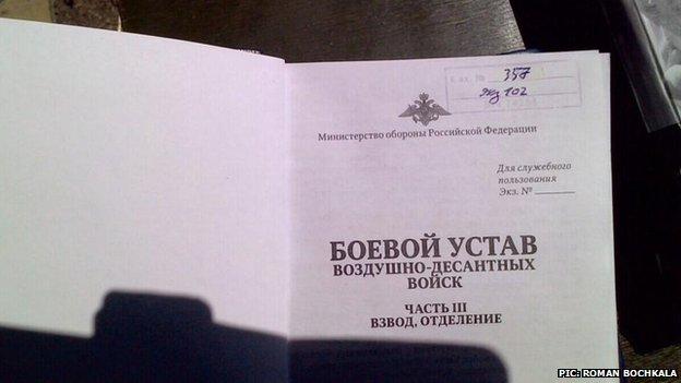 Russian combat rulebook