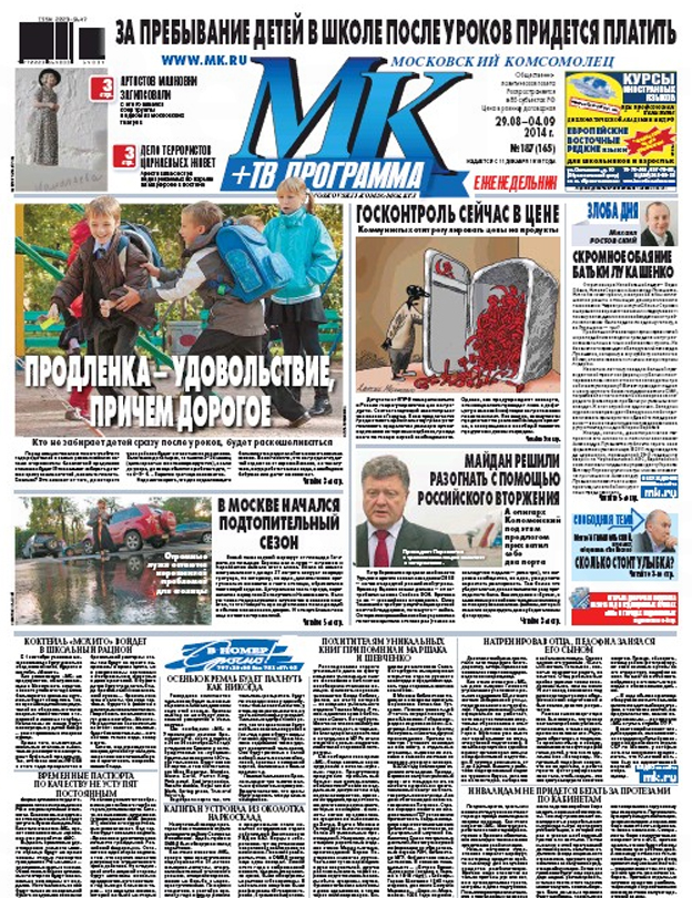 Russian paper Moskovsky Komsomolets front page