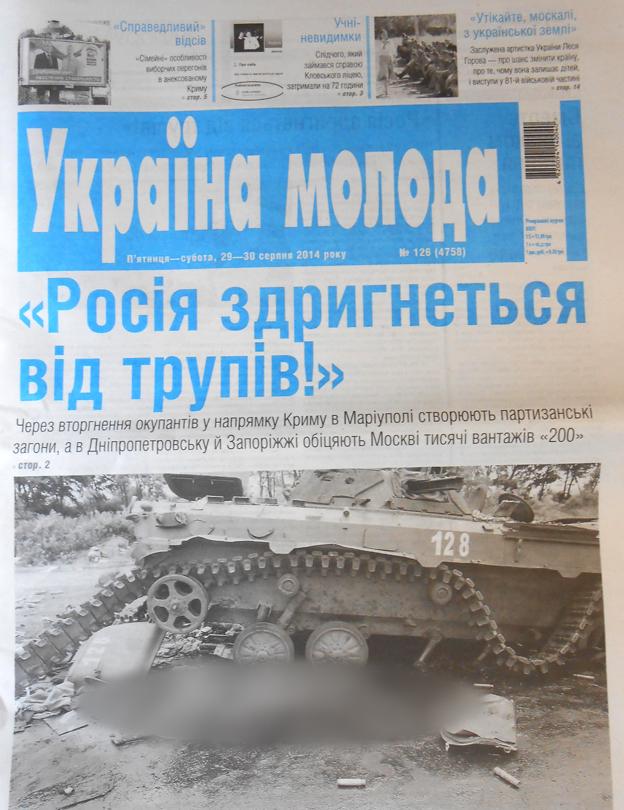 Ukrainian paper Ukrayina Moloda