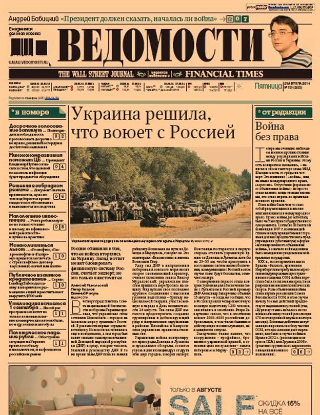 Russian paper Vedomosti