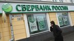 Sberbank branch - file pic