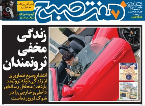 The front page of an Iranian newspaper running the story