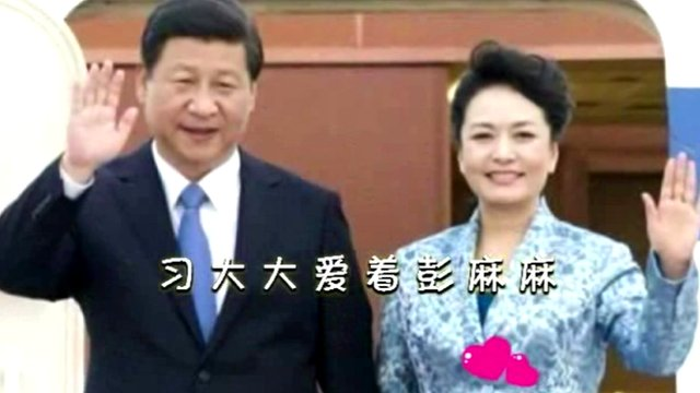 President Xi Jinping and his wife, Peng Liyuan