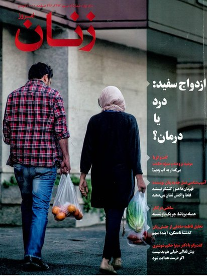 Zanan magazine