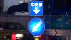 Bright arrow in Tokyo