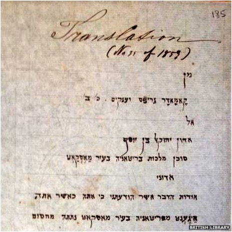 Letter in Hebrew