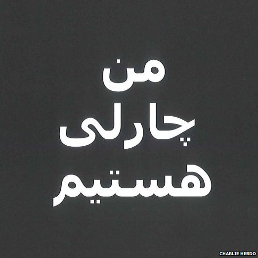 """I am Charlie"" graphic in Persian"