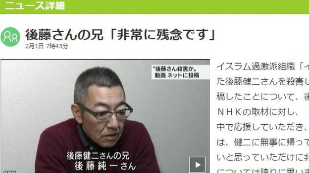 Junichi Goto on NHK webpage