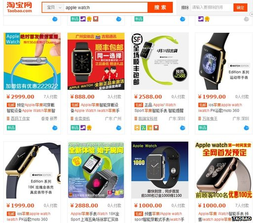 Taobao Apple Watch listings