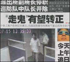 The cover of the Nanfang Metropolitan newspaper, 22 July