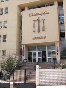 Qena Courthouse