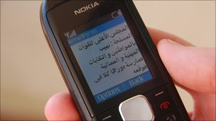 Phone showing text message from the army