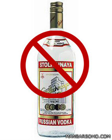 """The call for a boycott of vodka """"Stolichnaya"""" published on the website of London's Manbar gay club"""