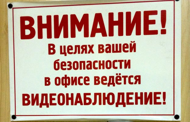 Russian security notice