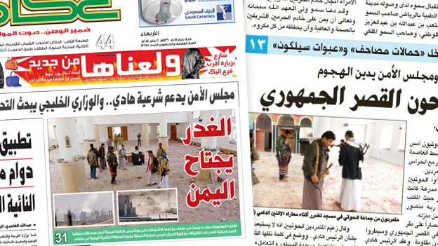 Two Saudi front pages
