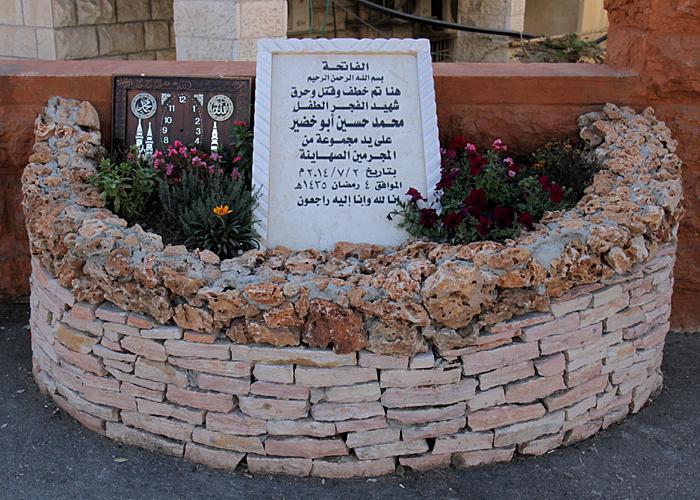 Memorial to Mohammed Abu Khdeir