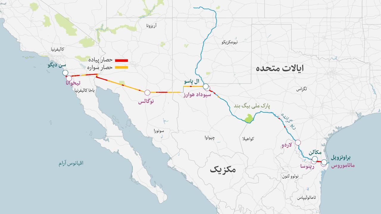 بخشی از مرز آمریکا و مکزیک پیش از این حصارکشی شده. جورج بوش به رغم مشکلات فراوان حدود ۱۰۰۰ کیلومتر از مرز را بر پیاده و سواره بست.