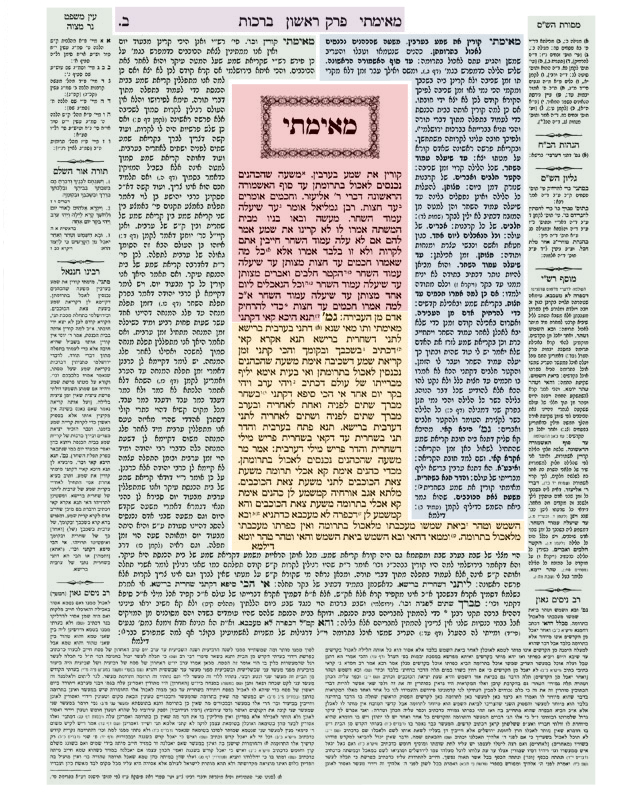 Page of the Talmud
